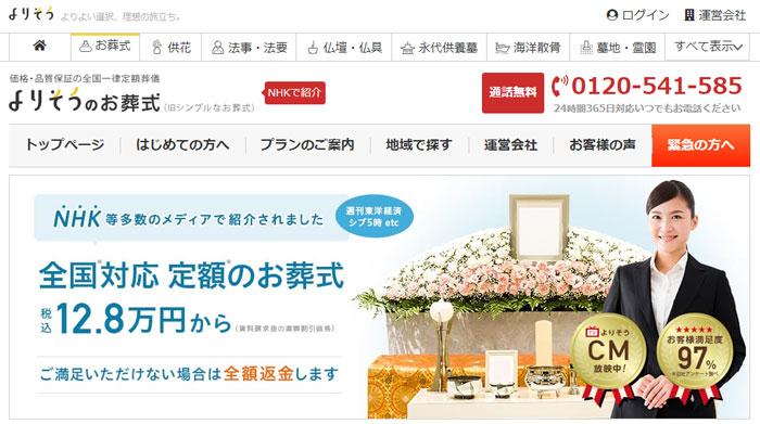 江東区の最安葬儀社「よりそうのお葬式」