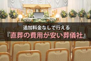 追加料金なしで行える『直葬の費用が安い葬儀社』を紹介!