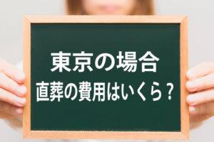 東京で直葬する場合の費用相場はいくら?