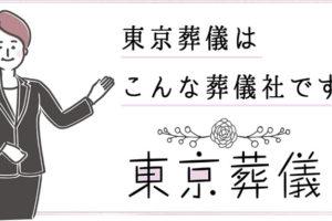 評判どおり「東京葬儀」の費用は明確!口コミ評価1位の見積りを公開