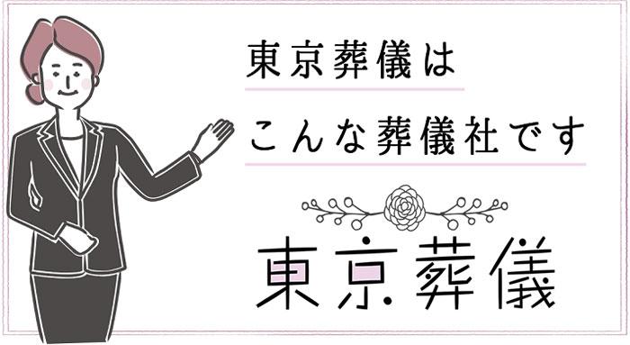 【都内No1】東京葬儀の評判や口コミと見積り費用を公開!