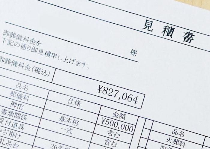 実際の見積書を公開!東京の葬儀社5社の家族葬の見積り費用