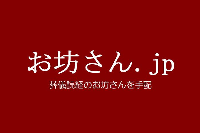お坊さん.jpの口コミはどう?評判やお布施の料金を詳しくまとめました!