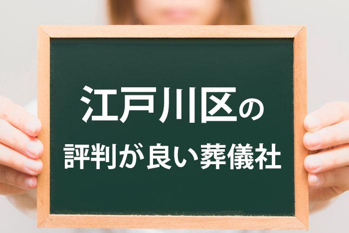 江戸川区で評判が良い3つの葬儀社