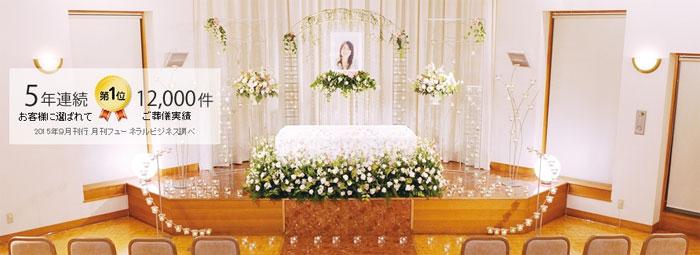 東京(4位)優良葬儀社:アーバンフューネス
