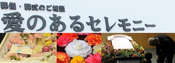 江戸川区(3位)葬儀社 愛のあるセレモニー