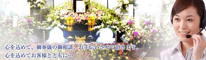 江東区(2位)セレモニーホール鈴木