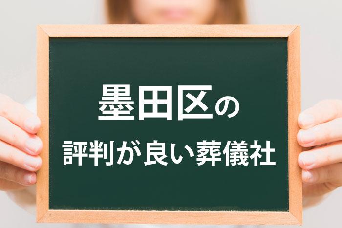 墨田区で評判が良い3つの葬儀社