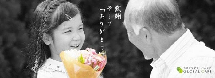 台東区(3位)株式会社グローバルケア
