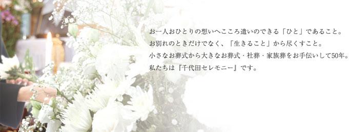 荒川区(2位)メモリアルセレス千代田
