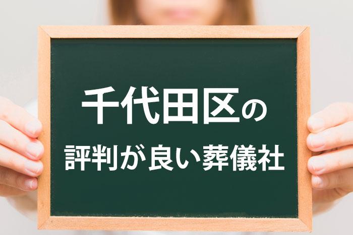 千代田区で評判が良い葬儀社