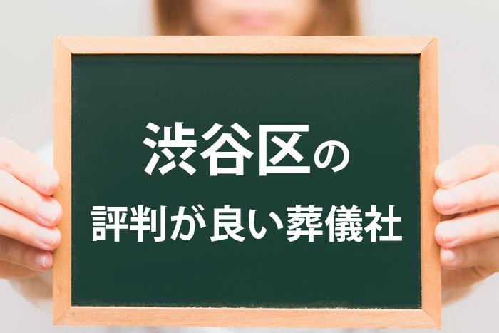 渋谷区で評判が良い葬儀社