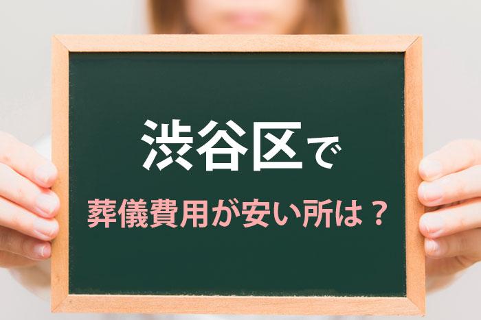 渋谷区で葬儀や家族葬が安い葬儀社を紹介