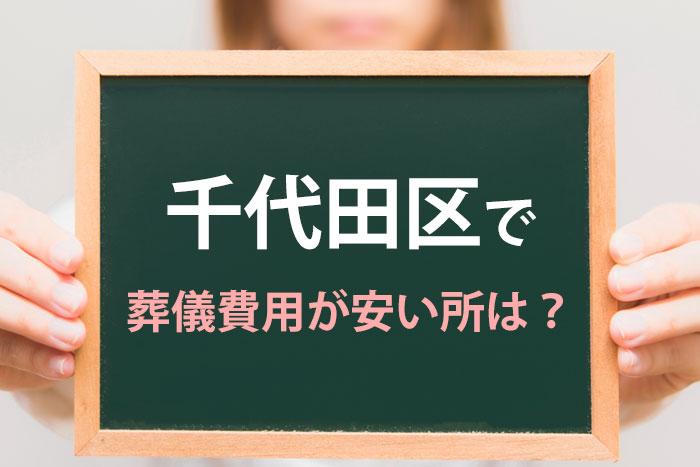 千代田区で葬儀や家族葬が安い葬儀社を紹介