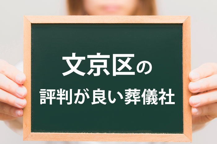 文京区で評判が良い葬儀社