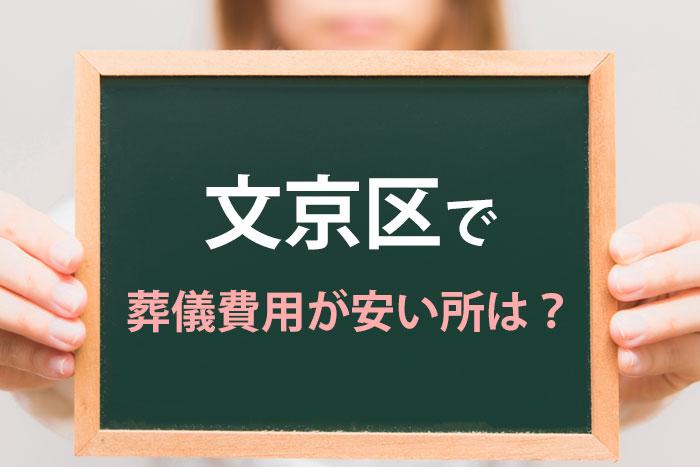 文京区で葬儀や家族葬が安い葬儀社を紹介