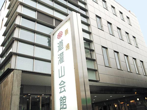 文京区のおすすめ葬儀社:道灌山会館(東京福祉会)