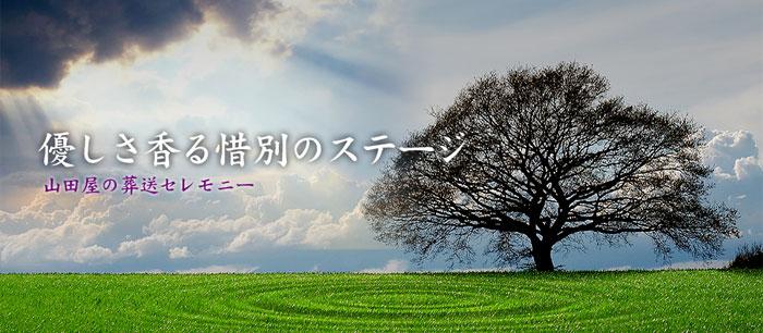 大田区(2位)山田屋葬儀社