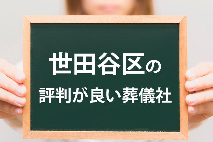世田谷区で評判が良い葬儀社