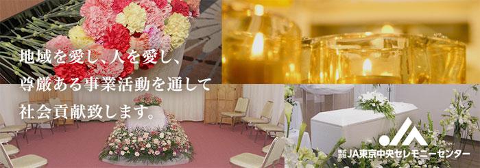 世田谷区のおすすめ葬儀社:JA東京中央セレモニーセンター