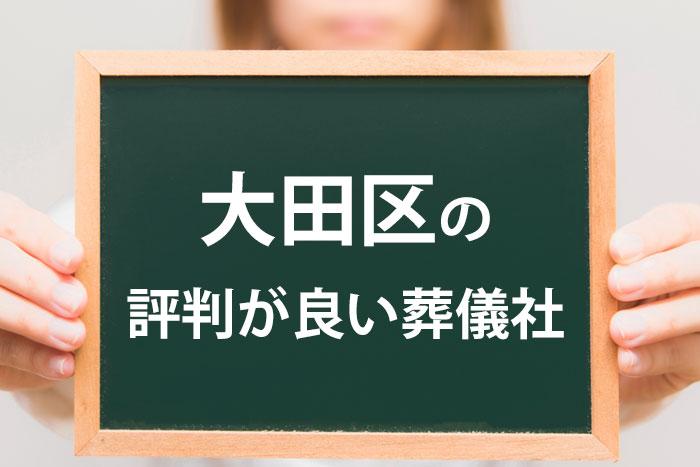 大田区で評判が良い葬儀社