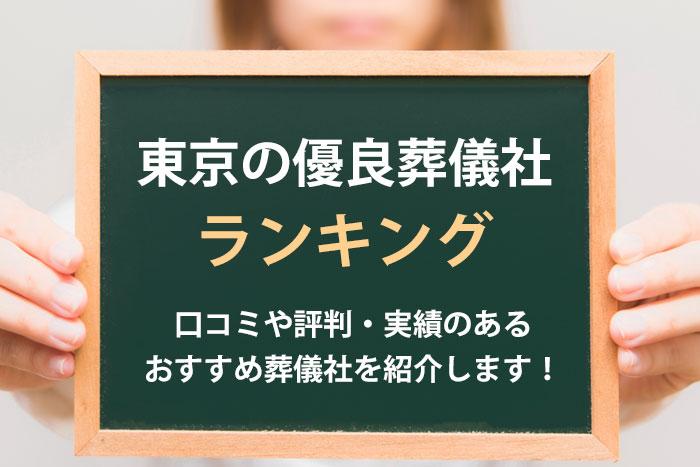 東京都内の優良葬儀社ランキング