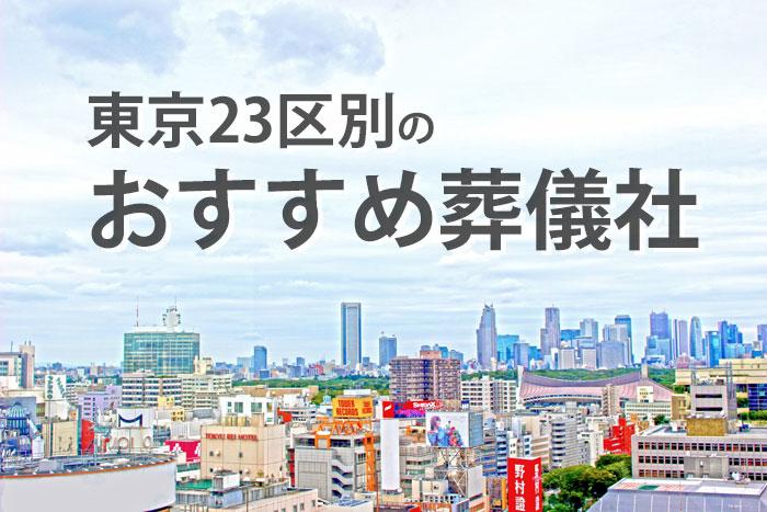 【東京23区別】口コミ評価が高いおすすめ葬儀社