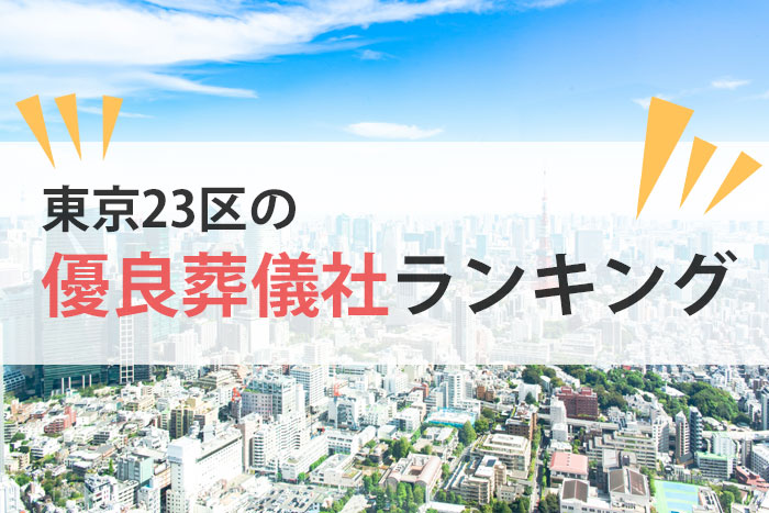 東京23区の優良葬儀社ランキング!大手の評判や家族葬の費用も紹介